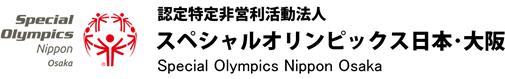 認定特定非営利活動法人スペシャルオリンピックス日本・大阪